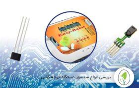بررسی انواع سنسور دستگاه جوجه کشی