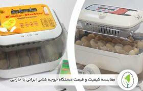 مقایسه کیفیت و قیمت دستگاه جوجه کشی ایرانی با خارجی - چیکن هچ