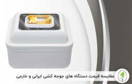 دستگاه جوجه کشی ایرانی یا خارجی؟