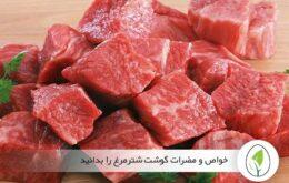 خواص و مضرات گوشت شترمرغ را بدانید
