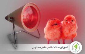 آموزش ساخت لامپ مادر مصنوعی