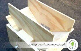 ساخت آسیاب مرغداری
