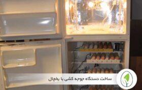 ساخت دستگاه جوجه کشی با یخچال - چیکن هچ