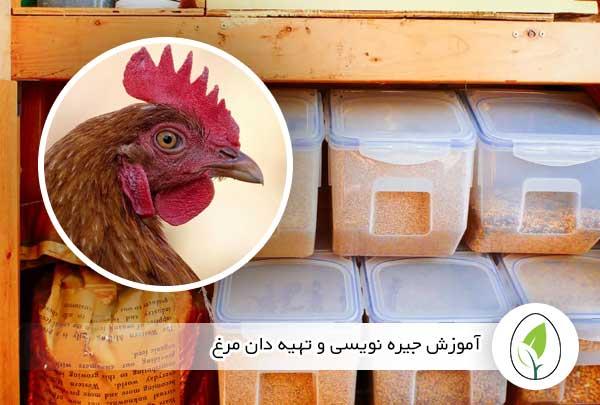 آموزش جیره نویسی و تهیه دان مرغ - چیکن هچ