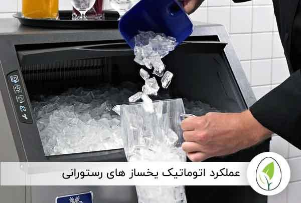 عملکرد اتوماتیک یخسازهای رستورانی
