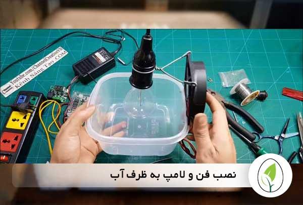 طرز صحیح قرار دادن لامپ و فن و ظرف اب در دستگاه جوجه کشی دست ساز - فروشگاه چیکن هچ