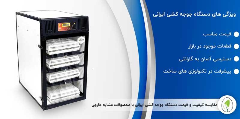 ویژگی های شاخص دستگاه های جوجه کشی ایرانی