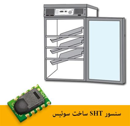 سنسور دما و رطوبت دستگاه جوجه کشی صنعتی آرکام 168 تایی-چیکن هچ