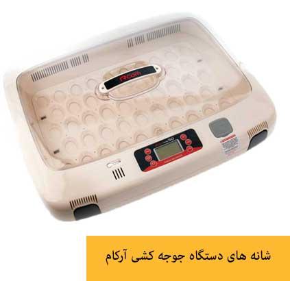 شانه های دستگاه جوجه کشی خانگی مدل آرکام 50 تایی-چیکن هچ