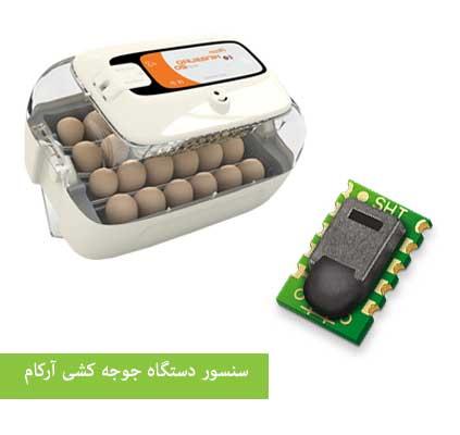 سنسو دما و رطوبت دستگاه جوجه کشی خارجی آرکام 24 تایی-چیکن هچ