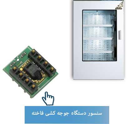 سنسور دما و رطوبت دستگاه جوجه کشی صنعتی مدل m168 شرکت فاخته-چیکن هچ