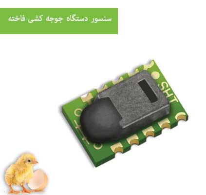 سنسور دما و رطوبت دستگاه جوجه کشی صنعتی مدل m210 فاخته-چیکن هچ