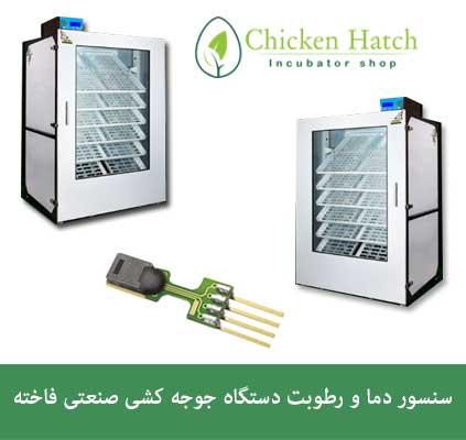 سنسور دما و رطوبت در دستگاه جوجه کشی شرکت فاخته مدل صنعتی M1008-چیکن هچ