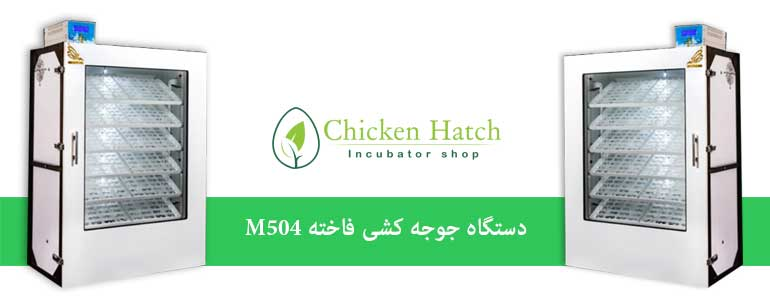 فروش دستگاه جوجه کشی صنعتی شرکت فاخته در چیکن هچ مدل M504-چیکن هچ