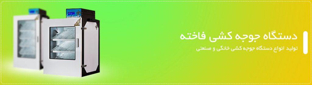 دستگاه جوجه کشی فاخته ایرانی