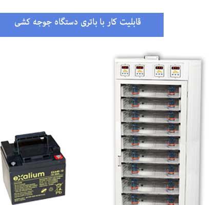 امکان اتصال به باتری و ادامه فعالیت در دستگاه جوجه کشی کاکس مدل گالا پلاس-چیکن هچ