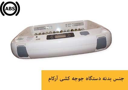 بدنه دستگاه جوجه کشی خانگی آرکام 50 تایی-چیکن هچ